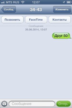 короткие номера мобильных телефонов